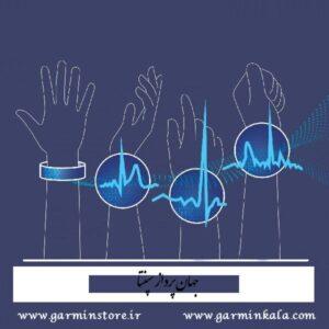 تنظیم ضربان قلب در ساعت هوشمند گارمین